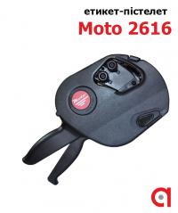 Етикет-пістолет Moto 2616