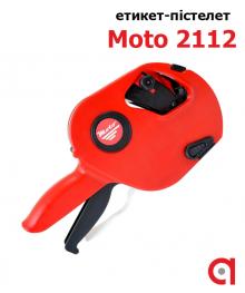 Етикет-пістолет Moto 2112